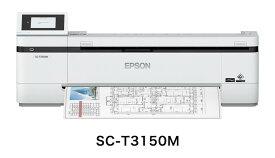 エプソン [SC-T3150M] A1プラス/4色インク搭載/大判複合機プリンター