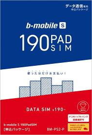 日本通信 [BM-PS2-P] b-mobile S 190 PadSIM申込パッケージ