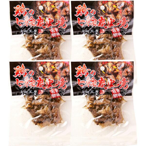 [ゆうメール便] 鶏の七輪炭火焼200g(50g×4袋) 職人が丁寧に焼き上げ