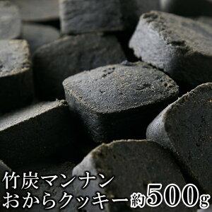 竹炭マンナンおからクッキー500g 3つのチカラで強力サポート 竹炭パウダー使用