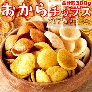 老舗豆腐屋さんのおからチップス3種(しお味、醤油味、カレー味) 約300g 国産生おからを使用