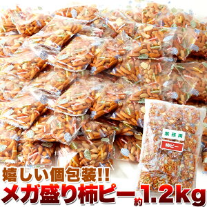 メガ盛り柿ピー1.2 おつまみの大定番 みんなで分け合える個包装タイプ(業務用)