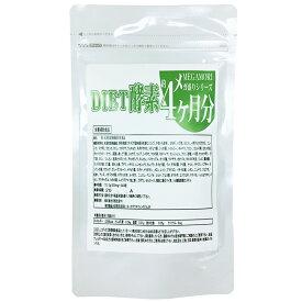 メガ盛り ダイエット酵素サプリ 約4ヵ月分