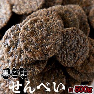 (お徳用)黒胡麻せんべい500g 黒胡麻50%配合 国内産うるち米100%使用