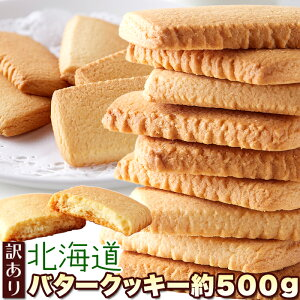 (訳あり)北海道バタークッキー500g 北海道産バターと牛乳を使った 優しい甘さと香り