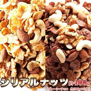 (ゆうパケット) シリアルナッツ400g(プレーン・チョコ各200g) 定番3種のナッツとシリアルが絶妙なバランス!