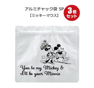 【3個セット】アルミチャック袋 5枚入 ミッキーマウス ジッパーバッグ マチ付き 保存 薬 コーヒー 乾物 お菓子 旅行 酸化 湿気 冷凍