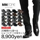 【送料無料】チャッカブーツ メンズ ビジネスブーツ 2足セット 8900円 MM/ONE エムエムワン ブラック 黒 ダークブラウン 茶色 ビジネス…