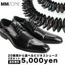 送料無料 ビジネスシューズ メンズ 2足セット 革靴 皮靴 紳士靴 大きいサイズ 選べる福袋 3E ビジネス ロングノーズ …