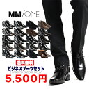 ショートブーツ メンズ サイドゴアブーツ チャッカブーツ ビジネスブーツ 2足セット MM/ONE エムエムワン ドレスシュ…