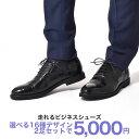 ビジネスシューズ 2足 メンズ 軽量 走れる ビジネススニーカー 革靴 皮靴 紳士靴 男性の 結婚式 新郎 冠婚葬祭 2足セ…