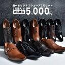 ビジネスシューズ メンズ 2足 2足セット MMONE エムエムワン 革靴 皮靴 紳士靴 男性 結婚式 新郎 フォーマル 冠婚葬祭…