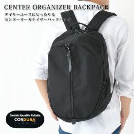 b81279c55e86 リュック メンズ レディース リュックサック バックパック デイパック マザーズバッグ コーデュラ CORDURA 耐久 耐水 おしゃれ 鞄