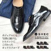 【選べる9種類】ビジネスシューズ革靴カジュアルメンズオックスフォードシューズドレスシューズポストマンシューズ結婚式黒ブラックブランドSVECシュベック革靴皮靴男性の紳士靴おしゃれ2019春夏