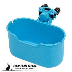 キャプテンスタッグ キャンプ バーベキュー 椅子用トレー ドリンクホルダー チェア用 ワイドポケット