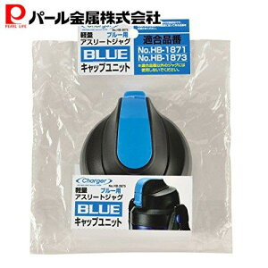 パール金属 チャージャー 軽量 アスリート ジャグ ブルー用キャップユニット HB-2875 サイズ: 約 幅10×奥行11.5×高さ6.5cm