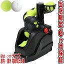テニス練習マシン テニストレーナー 硬式テニス 軟式テニス ソフトテニス 電動球出し機 単1電池・アダプター対応 ネッ…
