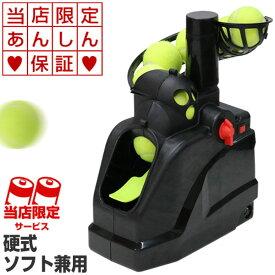 テニス練習マシン テニストレーナー 硬式テニス 軟式テニス ソフトテニス 電動球出し機 単1電池・アダプター対応 ネット別売り ラッピング不可