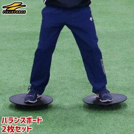 テニス 練習 バランスボード 2枚セット バランスディスク トレーニング用品 サッカー フットサル バスケットボール フィジカル 体幹 FBBD-4040 フィールドフォース