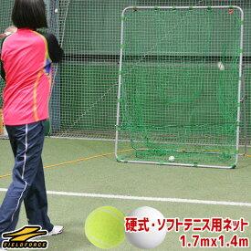 テニス練習用ネット 硬式・ソフトテニスボール対応 1.7x1.4m ラッピング不可 FBN-1714N2