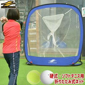 折りたたみ式 テニス練習用ネット ラージサイズ 硬式・ ソフトテニスボール対応 1.82×1.82m 収納バッグ付き FBN-1819N2