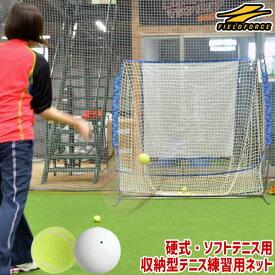 収納型テニス練習用ネット 硬式・ソフトテニスボール対応 1.85×2.0m 収納バッグ付き FBN-1820 ラッピング不可 フィールドフォース