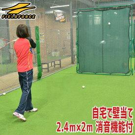最大10%引クーポン テニス ストローク ボレー サーブ練習用 ドデカ壁あてネット 2.4×2.0m グリーンモンスター ラッピング不可 FKB-2420GMS フィールドフォース