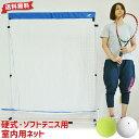インドア・テニス用ネット 室内用 硬式・ソフトテニスボール対応 お部屋 屋内 ラッピング不可 FBN-1613SNN