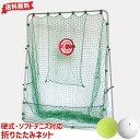 テニス練習用ネット 硬式・ソフトテニスボール対応 2×1.6m ターゲット付き テニスネット ターゲット・固定用ペグ付き…
