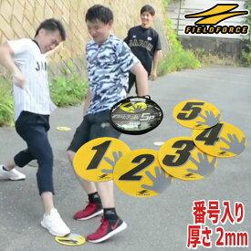 テニス 練習 フラットマーカー 5枚セット 専用収納バッグ付き トレーニング用品 サッカー フットサル バスケットボール フィジカル FFMC-5 フィールドフォース