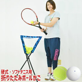 テニス 練習用 折りたたみ式 ボールカゴ ボール別売り 専用収納バッグ付き 硬式 ソフトテニスボール対応 約50球収納可 ラッピング不可 FSBC-3