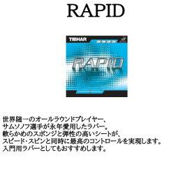 ★卓球★ラバー★メール便送料無料★ラピッド