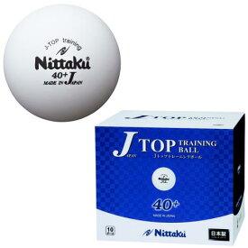 ジャパントップトレ球(10ダース)