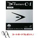 ファスタークC-1