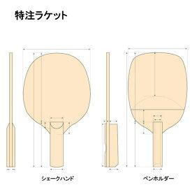 ★卓球★ラケット★ラバー貼り付け無料★ニッタク 特注スペシャルラケット