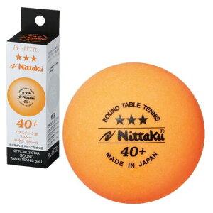 プラサウンドボール(3個入)