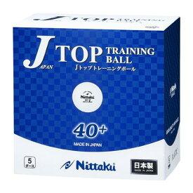 ジャパントップトレ球(5ダース)