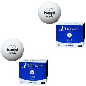 ジャパントップトレ球(10ダース)×2個セット