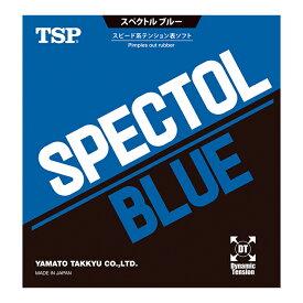 ★50%OFF★スペクトルブルー