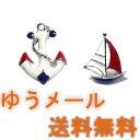 【ゆうメール送料無料】期間限定2点セット ラペルピン・マリンイカリ+マリンヨット