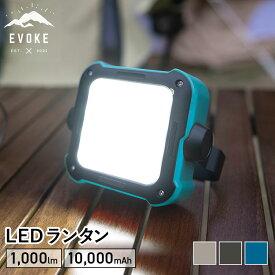 【EVOKE公式】 キャンプ アウトドア LEDランタン キャンプ用品 充電式 ライト 懐中電灯 防災 usb 充電 10000mAh 明るい