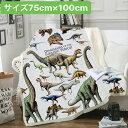 恐竜 75cm×100cm ブランケット 毛布 お昼寝 ベビー キッズ プレゼント お誕生日 お祝い 男の子 ベッド …