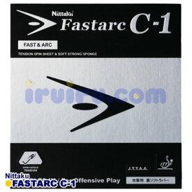 [送料無料 14時までのご注文で当日発送] 卓球 ラバー Nittaku(ニッタク) ファスターク C-1 C1