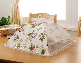 洗える ランチパラソル ベリー&ベリー四角形 蝿帳 フードカバー 食卓カバー 食卓傘