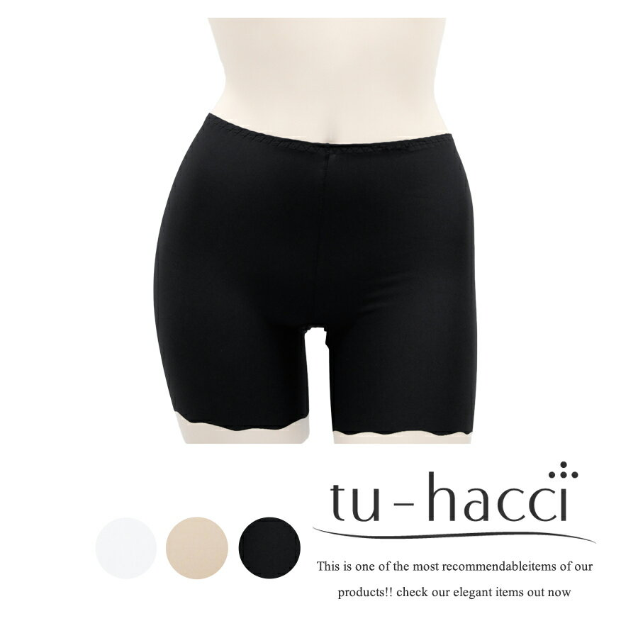 ペチパンツ3colorブラック ホワイト ベージュ 【tu-hacci】【メール便送料無料】