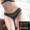 ショーツ/シースルー切り替えショーツ wonder X sports bra お揃いショーツ2color ブラック ホワイト【メール便配送】【ショーツ単品】【tu-hacci】