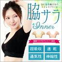 メール便送料無料/脇サラインナー 3color /ピンク/ベージュ/ブラック 【tu-hacci】
