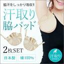 脇の汗取りパッド 綿100% 日本製 ベージュ 【メール便発送】【tu-hacci】