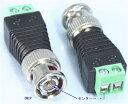 【SA-51008】 防犯カメラ変換コネクターBNCP-2P変換