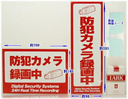 【SA-49255】防犯カメラシール 防犯ステッカー 2枚組セット